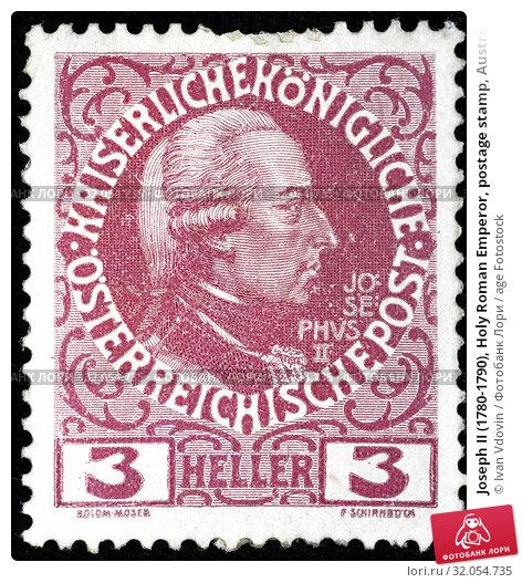 Joseph II (1780-1790), Holy Roman Emperor, postage stamp, Austria, 1908. (2014 год). Редакционное фото, фотограф Ivan Vdovin / age Fotostock / Фотобанк Лори