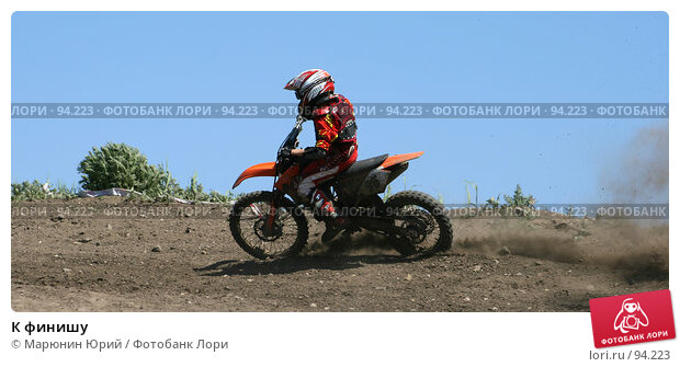 Купить «К финишу», фото № 94223, снято 27 мая 2007 г. (c) Марюнин Юрий / Фотобанк Лори