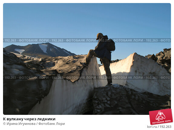 К вулкану через ледники, фото № 192263, снято 10 октября 2006 г. (c) Ирина Игумнова / Фотобанк Лори