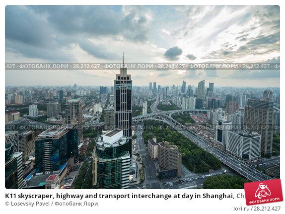 Купить «K11 skyscraper, highway and transport interchange at day in Shanghai, China», фото № 28212427, снято 6 августа 2015 г. (c) Losevsky Pavel / Фотобанк Лори