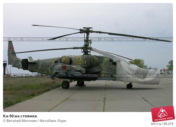 Ка-50 на стоянке, фото № 28219, снято 22 апреля 2006 г. (c) Виталий Матонин / Фотобанк Лори