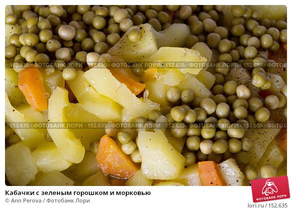 Кабачки с зеленым горошком и морковью, фото № 152635, снято 7 декабря 2007 г. (c) Ann Perova / Фотобанк Лори