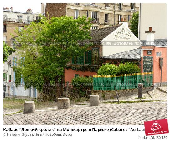 "Купить «Кабаре ""Ловкий кролик"" на Монмартре в Париже (Cabaret ""Au Lapin Agile"")», фото № 6130159, снято 22 мая 2014 г. (c) Наталия Журавлёва / Фотобанк Лори"