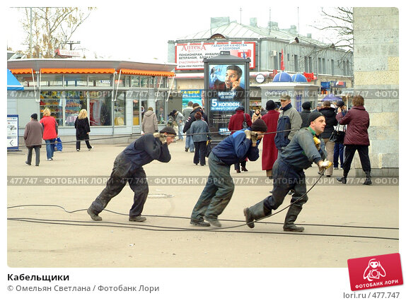 Купить «Кабельщики», фото № 477747, снято 24 октября 2007 г. (c) Омельян Светлана / Фотобанк Лори