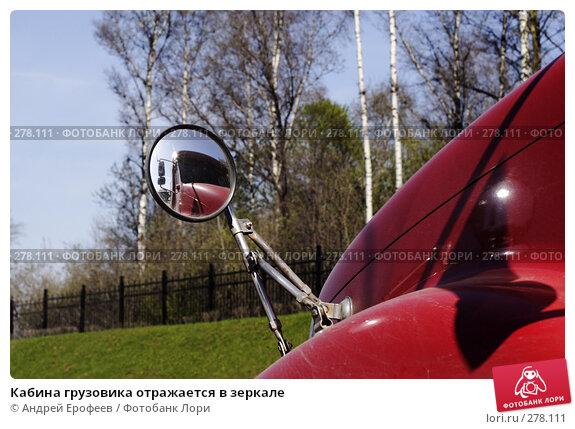 Купить «Кабина грузовика отражается в зеркале», фото № 278111, снято 24 апреля 2008 г. (c) Андрей Ерофеев / Фотобанк Лори
