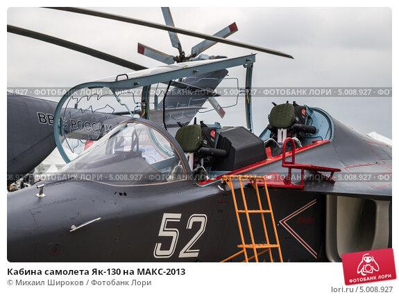 Кабина самолета Як-130 на МАКС-2013, эксклюзивное фото № 5008927, снято 30 августа 2013 г. (c) Михаил Широков / Фотобанк Лори