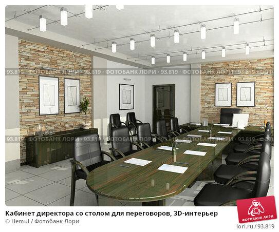 Кабинет директора со столом для переговоров, 3D-интерьер, иллюстрация № 93819 (c) Hemul / Фотобанк Лори