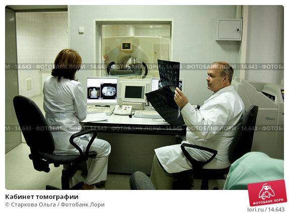 Кабинет томографии, фото № 14643, снято 25 октября 2005 г. (c) Старкова Ольга / Фотобанк Лори