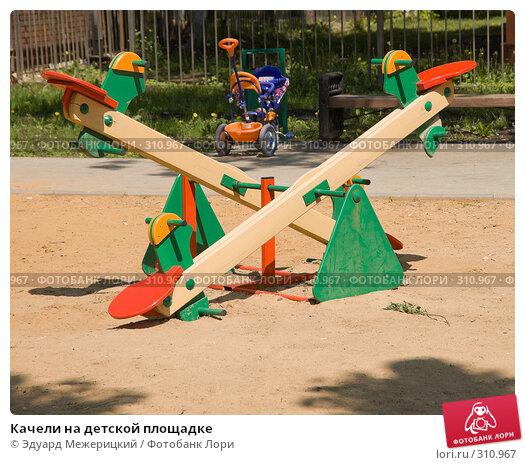 Качели на детской площадке, фото № 310967, снято 29 мая 2008 г. (c) Эдуард Межерицкий / Фотобанк Лори