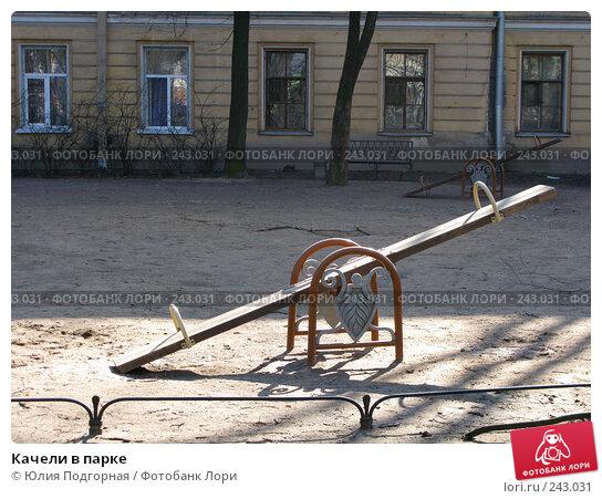 Качели в парке, фото № 243031, снято 5 апреля 2008 г. (c) Юлия Селезнева / Фотобанк Лори