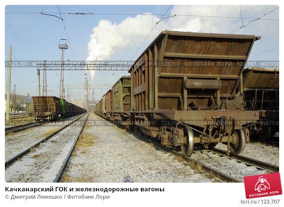Качканарский ГОК и железнодорожные вагоны, фото № 123707, снято 14 ноября 2007 г. (c) Дмитрий Лемешко / Фотобанк Лори