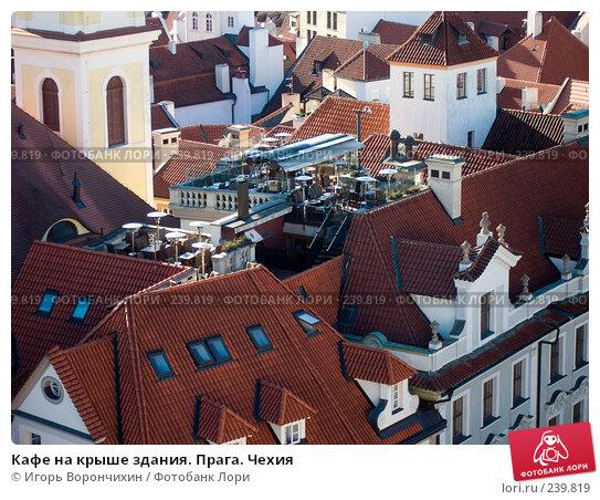 Кафе на крыше здания. Прага. Чехия, фото № 239819, снято 21 января 2007 г. (c) Игорь Ворончихин / Фотобанк Лори