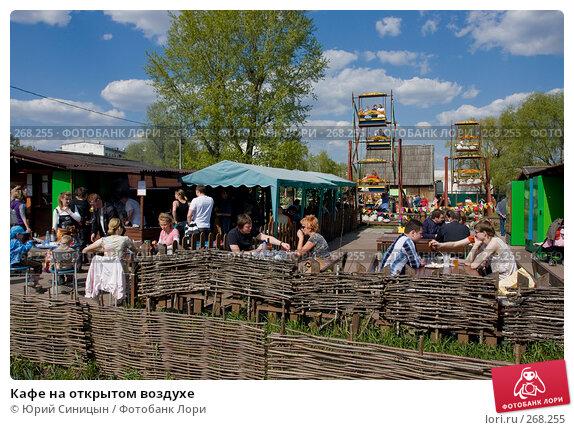 Купить «Кафе на открытом воздухе», фото № 268255, снято 27 апреля 2008 г. (c) Юрий Синицын / Фотобанк Лори