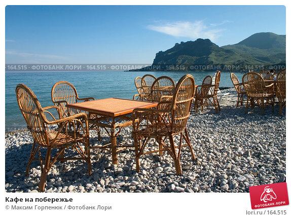 Кафе на побережье, фото № 164515, снято 24 октября 2016 г. (c) Максим Горпенюк / Фотобанк Лори