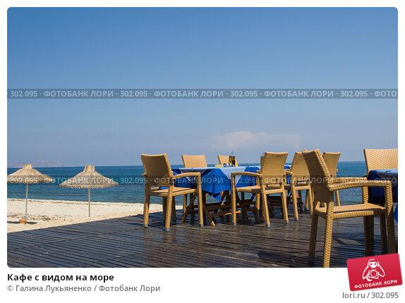 Купить «Кафе с видом на море», фото № 302095, снято 29 апреля 2008 г. (c) Галина Лукьяненко / Фотобанк Лори