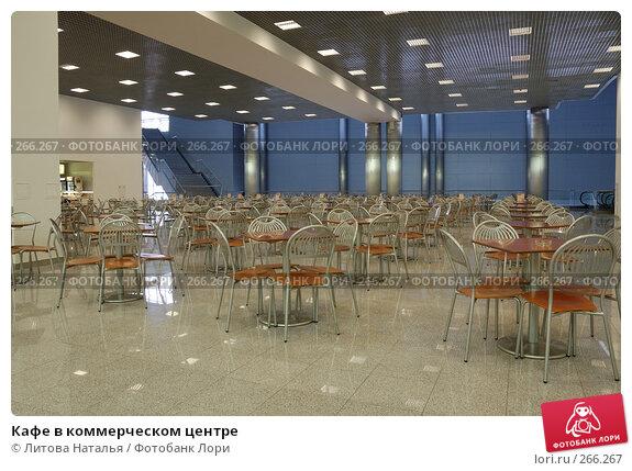 Кафе в коммерческом центре, фото № 266267, снято 24 февраля 2008 г. (c) Литова Наталья / Фотобанк Лори