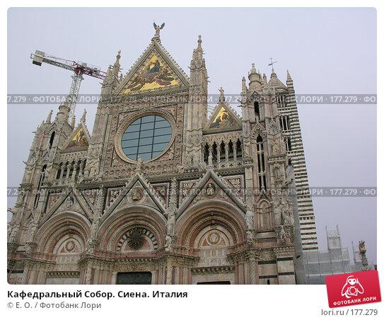 Кафедральный Собор. Сиена. Италия, фото № 177279, снято 9 января 2008 г. (c) Екатерина Овсянникова / Фотобанк Лори