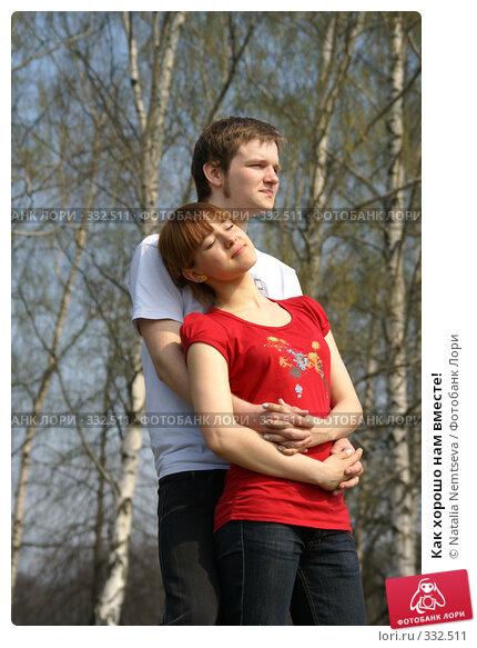 Как хорошо нам вместе!, эксклюзивное фото № 332511, снято 12 апреля 2008 г. (c) Natalia Nemtseva / Фотобанк Лори
