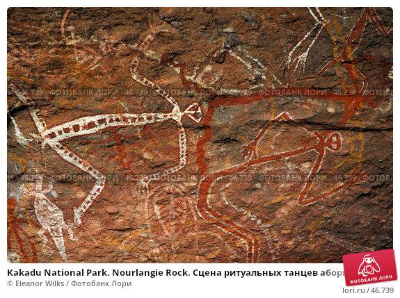 Kakadu National Park. Nourlangie Rock. Сцена ритуальных танцев аборигенов. Фрагмент, фото № 46739, снято 4 июня 2007 г. (c) Eleanor Wilks / Фотобанк Лори