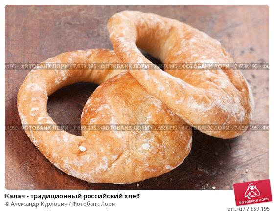 Купить «Калач - традиционный российский хлеб», фото № 7659195, снято 8 июля 2015 г. (c) Александр Курлович / Фотобанк Лори