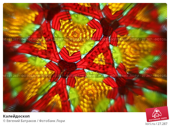 Калейдоскоп, фото № 27287, снято 9 июля 2006 г. (c) Евгений Батраков / Фотобанк Лори