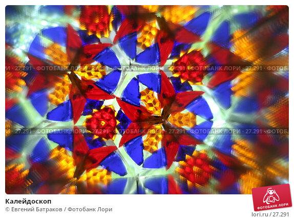 Калейдоскоп, фото № 27291, снято 9 июля 2006 г. (c) Евгений Батраков / Фотобанк Лори