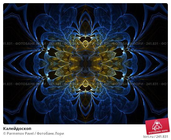 Калейдоскоп, иллюстрация № 241831 (c) Parmenov Pavel / Фотобанк Лори