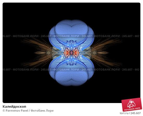 Калейдоскоп, иллюстрация № 245607 (c) Parmenov Pavel / Фотобанк Лори
