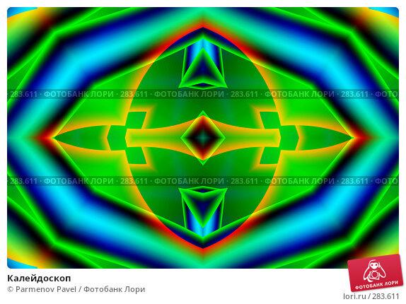 Калейдоскоп, иллюстрация № 283611 (c) Parmenov Pavel / Фотобанк Лори