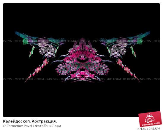 Калейдоскоп. Абстракция., иллюстрация № 245595 (c) Parmenov Pavel / Фотобанк Лори