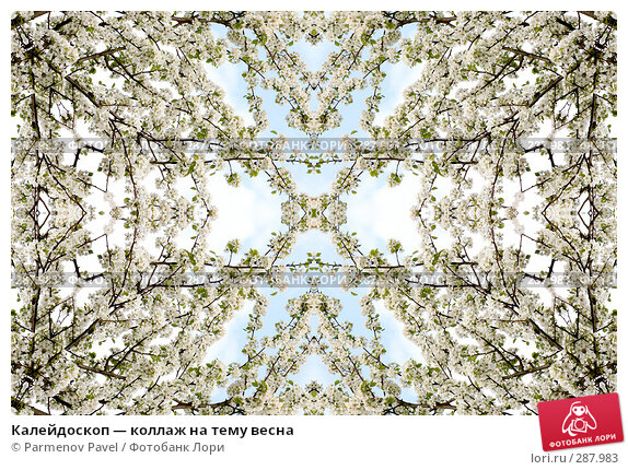 Калейдоскоп — коллаж на тему весна, фото № 287983, снято 10 мая 2008 г. (c) Parmenov Pavel / Фотобанк Лори