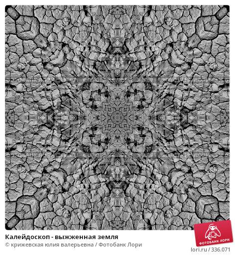 Купить «Калейдоскоп - выжженная земля», иллюстрация № 336071 (c) крижевская юлия валерьевна / Фотобанк Лори