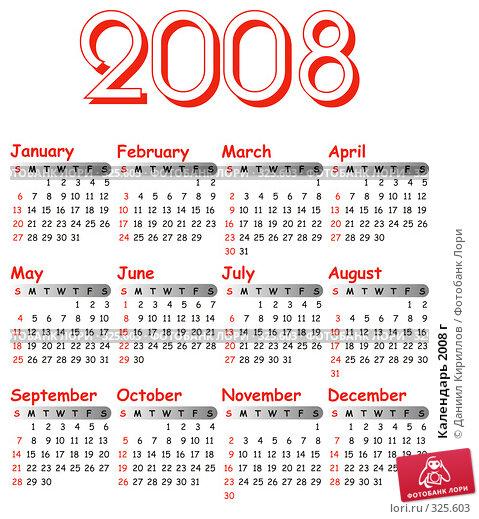 Купить «Календарь 2008 г», иллюстрация № 325603 (c) Даниил Кириллов / Фотобанк Лори