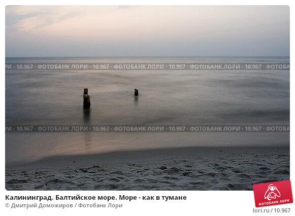 Калининград. Балтийское море. Море - как в тумане, фото № 10967, снято 1 мая 2006 г. (c) Дмитрий Доможиров / Фотобанк Лори