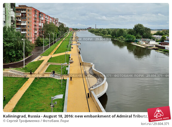 Купить «Kaliningrad, Russia - August 18, 2016: new embankment of Admiral Tributz, a favorite place of rest for citizens and guests of the city, a tourist attraction of Kaliningrad», фото № 29604371, снято 18 августа 2016 г. (c) Сергей Трофименко / Фотобанк Лори