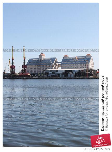 Купить «Калининградский речной порт», эксклюзивное фото № 12658963, снято 16 июля 2015 г. (c) Ната Антонова / Фотобанк Лори
