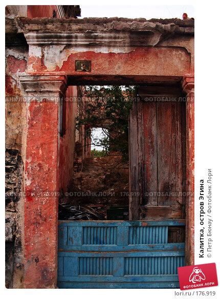 Калитка, остров Эгина, фото № 176919, снято 7 октября 2007 г. (c) Петр Бюнау / Фотобанк Лори