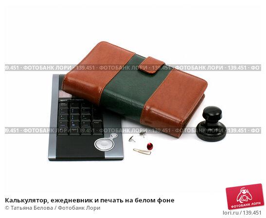 Калькулятор, ежедневник и печать на белом фоне, фото № 139451, снято 2 декабря 2007 г. (c) Татьяна Белова / Фотобанк Лори