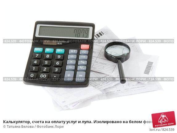 Калькулятор, счета на оплату услуг и лупа. Изолировано на белом фоне, фото № 824539, снято 18 апреля 2009 г. (c) Татьяна Белова / Фотобанк Лори