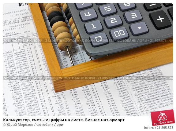 Калькулятор, счеты и цифры на листе. Бизнес-натюрморт, эксклюзивное фото № 21895575, снято 20 февраля 2016 г. (c) Юрий Морозов / Фотобанк Лори