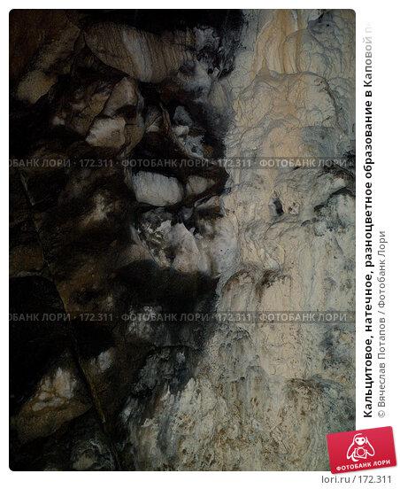 Кальцитовое, натечное, разноцветное образование в Каповой пещере, фото № 172311, снято 18 октября 2007 г. (c) Вячеслав Потапов / Фотобанк Лори
