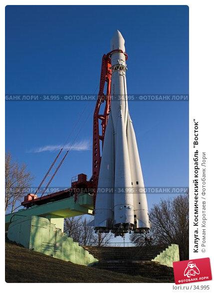 "Калуга. Космический корабль ""Восток"", фото № 34995, снято 5 апреля 2007 г. (c) Роман Коротаев / Фотобанк Лори"