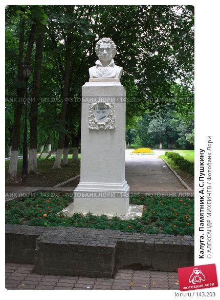 Калуга. Памятник А.С.Пушкину, фото № 143203, снято 28 июля 2007 г. (c) АЛЕКСАНДР МИХЕИЧЕВ / Фотобанк Лори