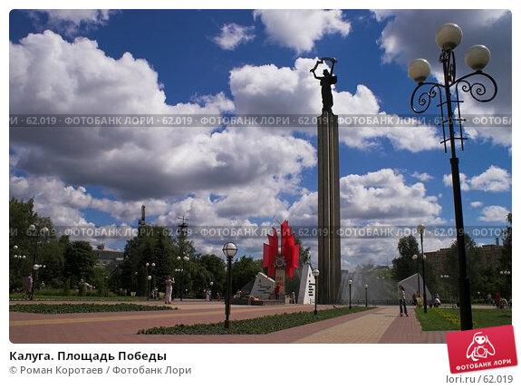 Калуга. Площадь Победы, фото № 62019, снято 15 июля 2007 г. (c) Роман Коротаев / Фотобанк Лори
