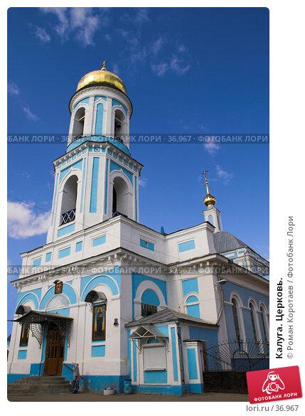Калуга. Церковь., фото № 36967, снято 29 апреля 2007 г. (c) Роман Коротаев / Фотобанк Лори