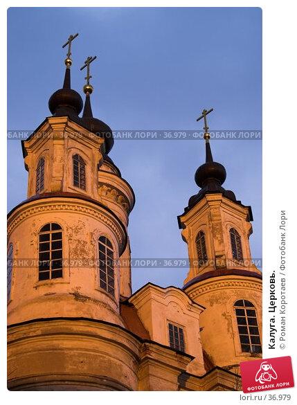 Калуга. Церковь., фото № 36979, снято 17 декабря 2006 г. (c) Роман Коротаев / Фотобанк Лори