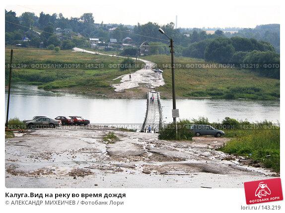 Калуга.Вид на реку во время дождя, фото № 143219, снято 28 июля 2007 г. (c) АЛЕКСАНДР МИХЕИЧЕВ / Фотобанк Лори