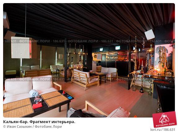 Кальян-бар. Фрагмент интерьера., фото № 186631, снято 2 февраля 2006 г. (c) Иван Сазыкин / Фотобанк Лори