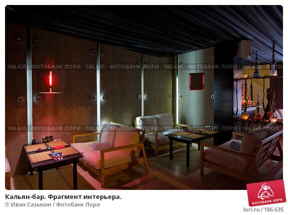 Кальян-бар. Фрагмент интерьера., фото № 186635, снято 2 февраля 2006 г. (c) Иван Сазыкин / Фотобанк Лори