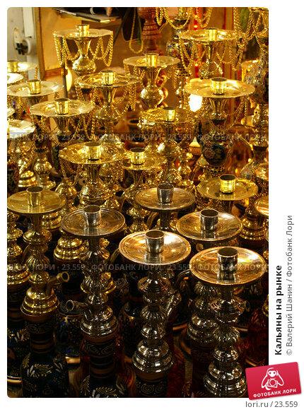 Кальяны на рынке, фото № 23559, снято 18 ноября 2006 г. (c) Валерий Шанин / Фотобанк Лори